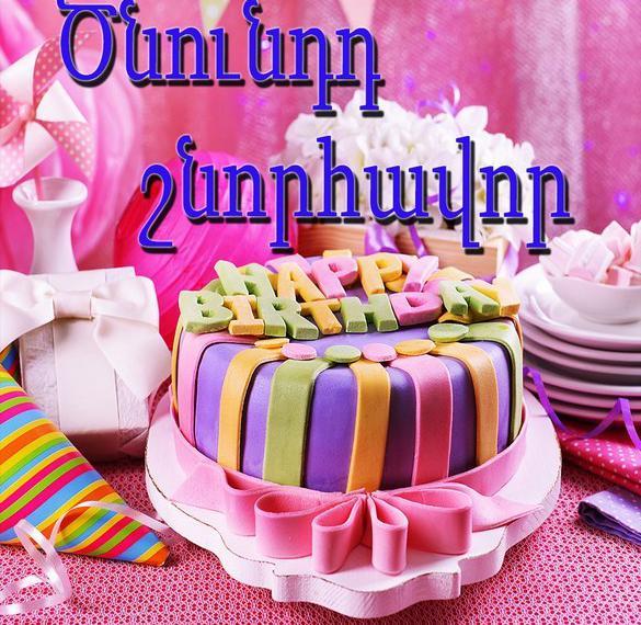 Открытка с днем рождения на армянском мальчику