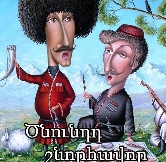 Открытка с днем рождения на армянском