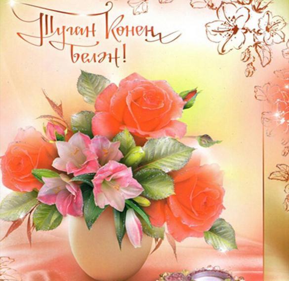 Открытка с днем рождения на башкирском подруге