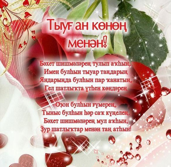 Открытка с днем рождения на башкирском языке