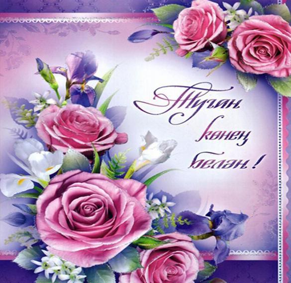 Открытка с днем рождения на башкирском