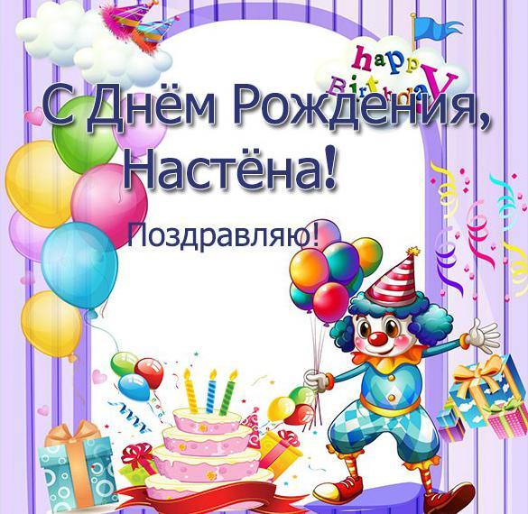 Открытка с днем рождения Настена