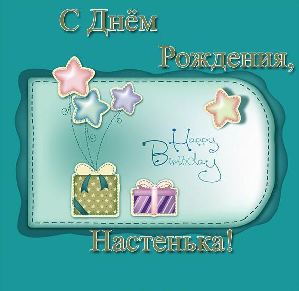 Детская открытка с днем рождения Настенька