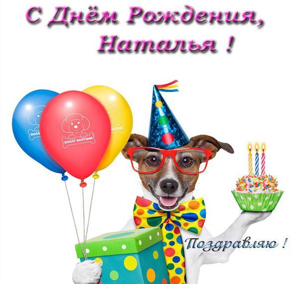 Прикольная открытка с днем рождения Наталья