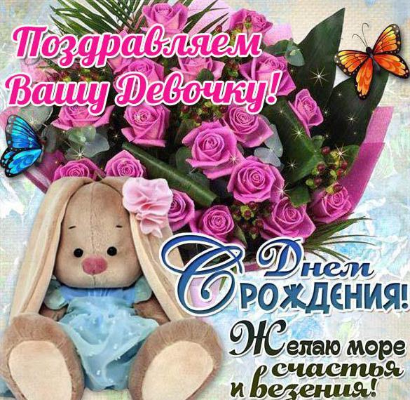 Открытка с днем рождения новорожденной девочки