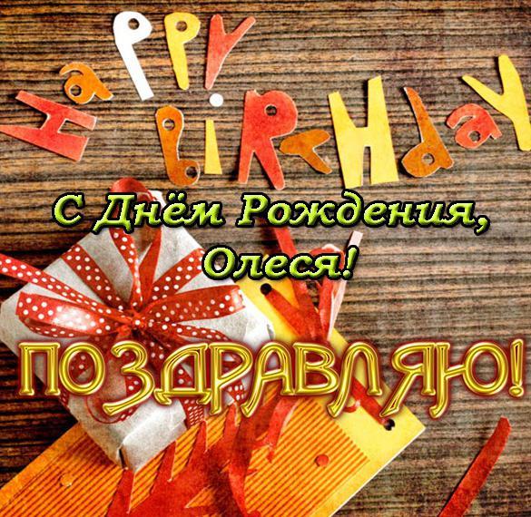 Открытка с днем рождения Олесе