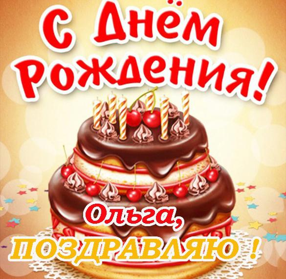 Бесплатная открытка с днем рождения Ольге