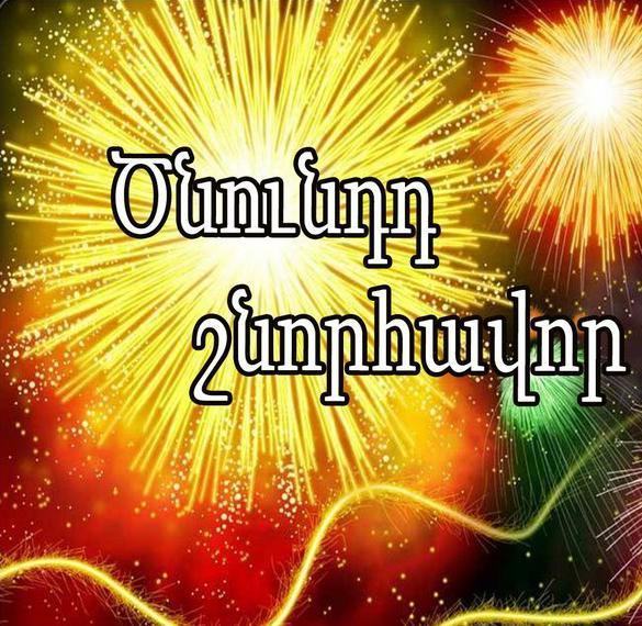 поздравление с не рождения на армянском меня долгое время