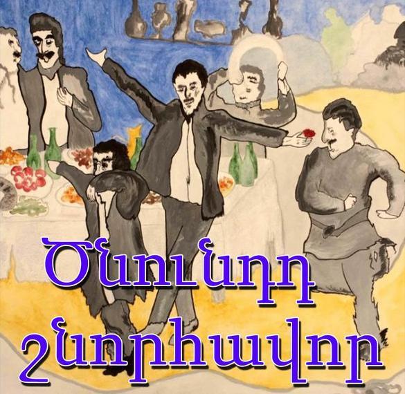 Открытка с днем рождения по армянски