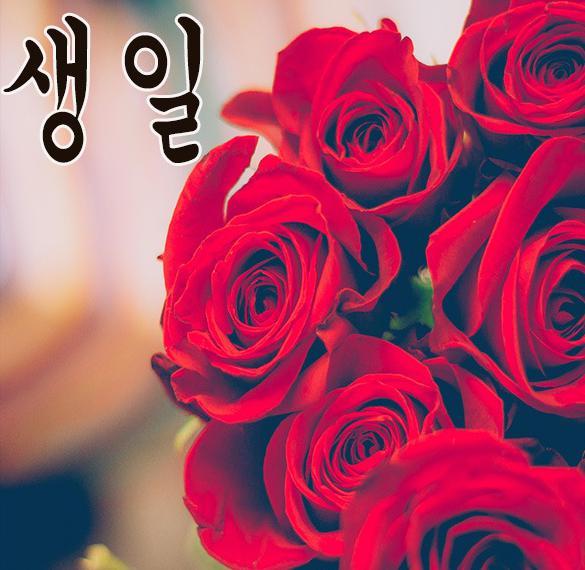 Открытка с днем рождения по корейски