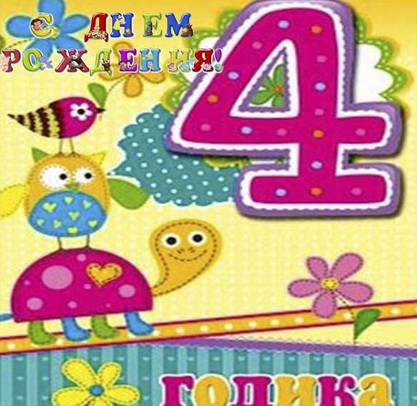 Открытка с днем рождения ребенку на 4 годика