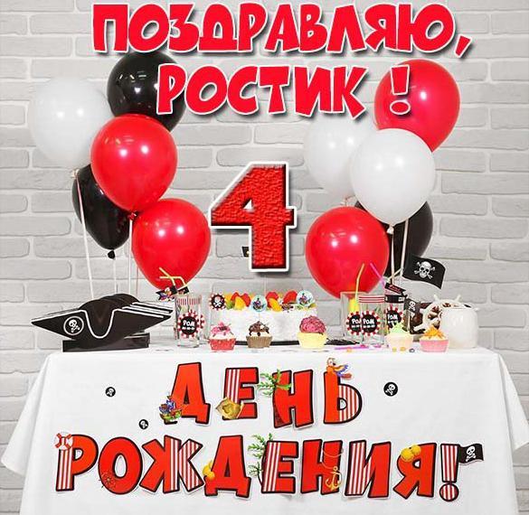 Открытка с днем рождения Ростик на 4 года