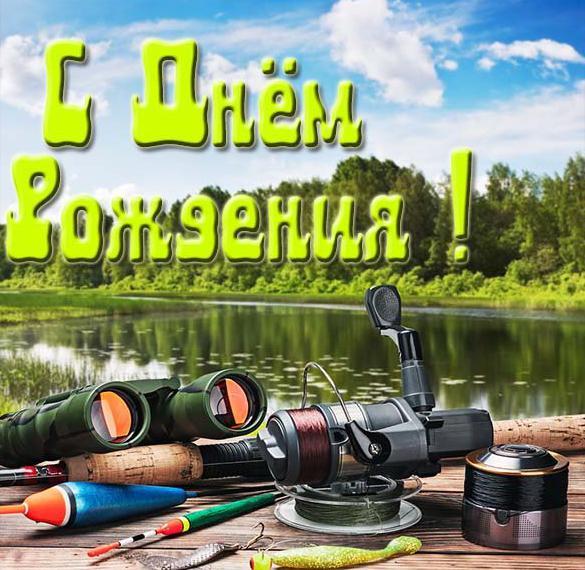 любительские пожелания на 50 лет мужчине рыбаку железы