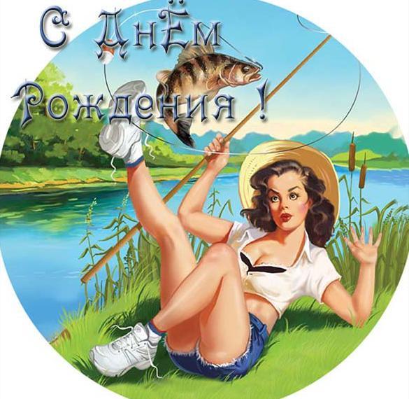 Поздравления с днем рождения рыбака от друзей