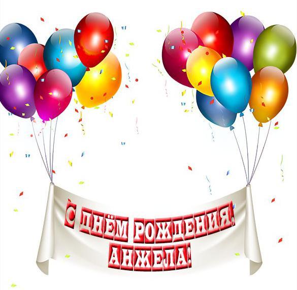Открытка с днем рождения с именем Анжела
