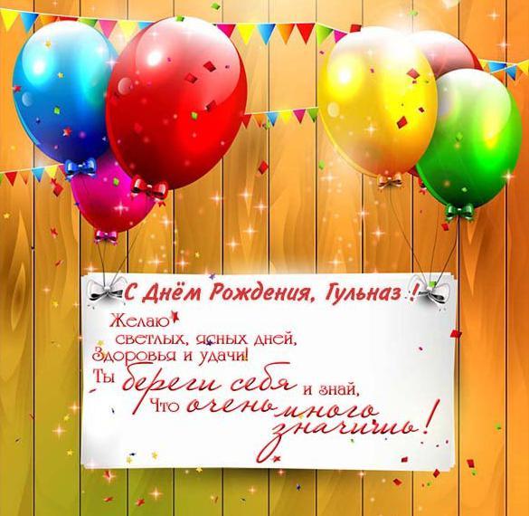 Открытка с днем рождения с именем Гульназ