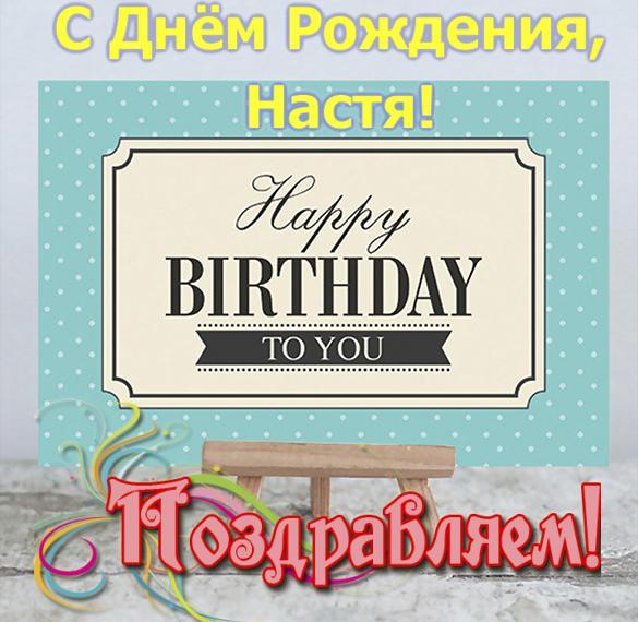 Открытка с днем рождения с именем Настя
