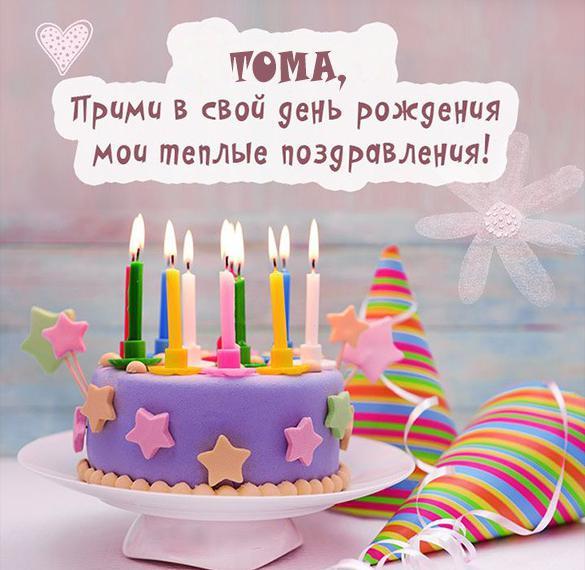 Открытка с днем рождения с именем Тома
