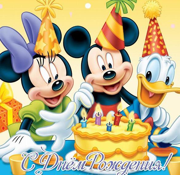 Открытка с днем рождения с героями мультфильмов