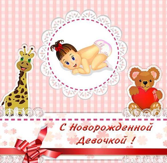 Открытка с днем рождения с новорожденной