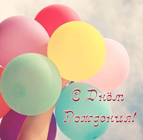 Открытка с днем рождения с шариками