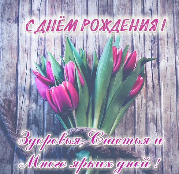 Открытка с днем рождения с тюльпанами