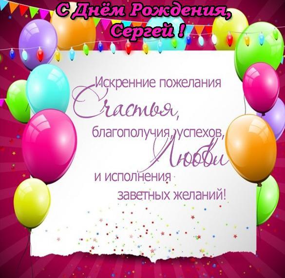 Бесплатная открытка с днем рождения Сергей