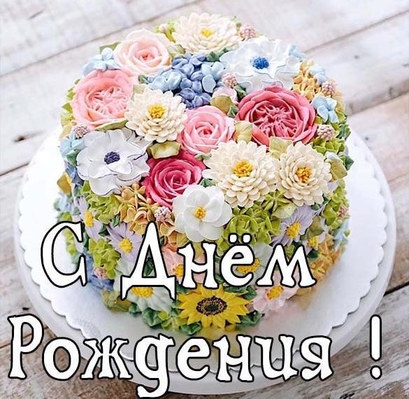 Открытка с днем рождения с шариками и тортом