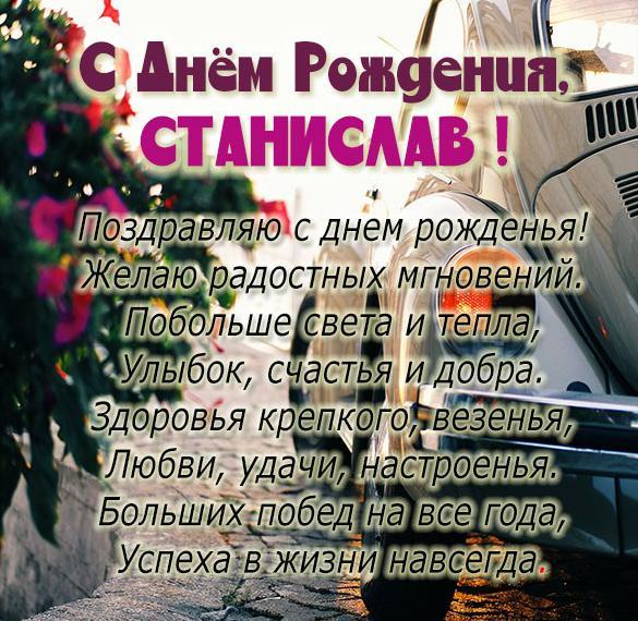 Открытка с днем рождения Станислав