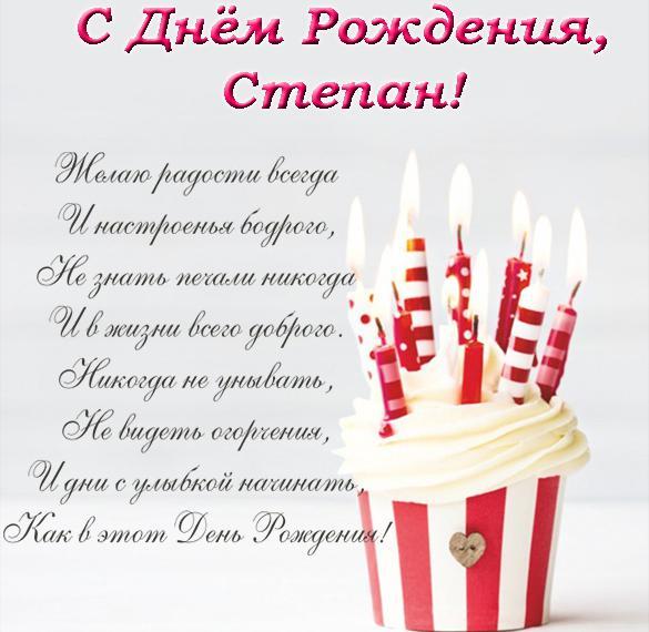 Открытка с днем рождения Степану