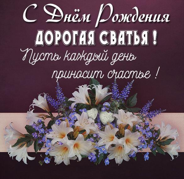 Открытка с днем рождения сватье от сватов
