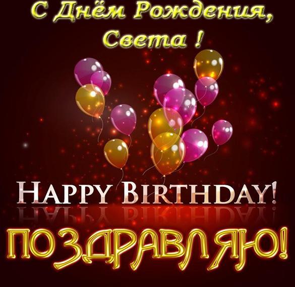 Красивая электронная открытка с днем рождения Света