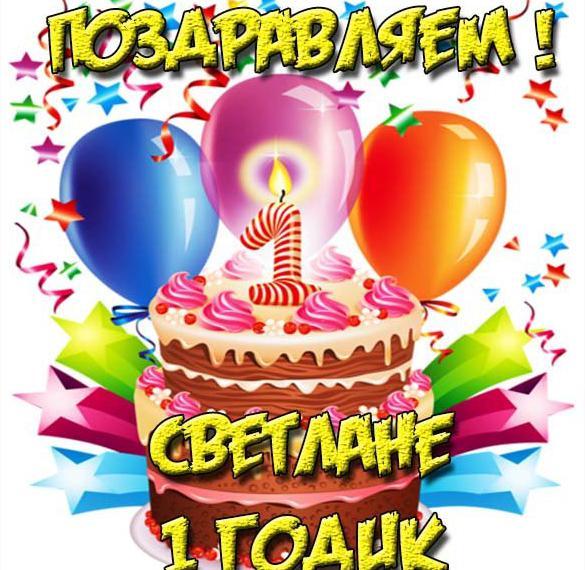 Открытка с днем рождения Светлана 1 годик