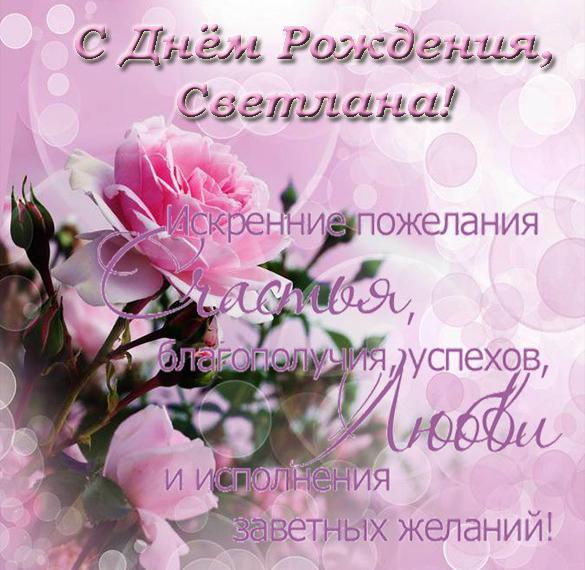 pozdravleniya-s-dnem-rozhdeniya-zhenshine-svetlane-otkritki foto 10