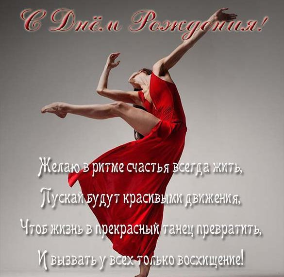 Поздравления с днем рождения танцовщицу в прозе