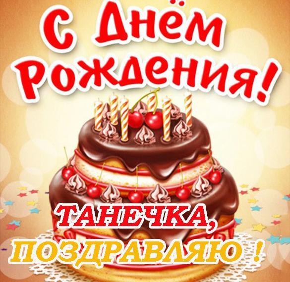 Открытка с днем рождения Танечка