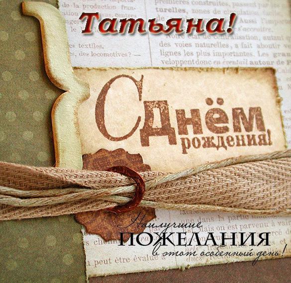 Прекрасная открытка с днем рождения Таня
