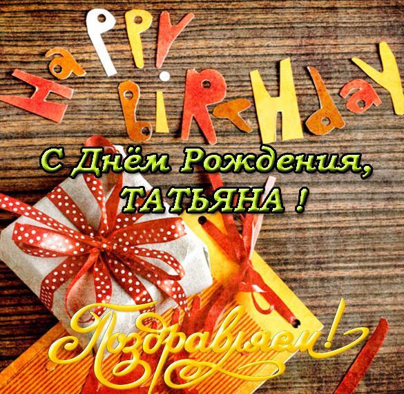 Виртуальная открытка с днем рождения Татьяна