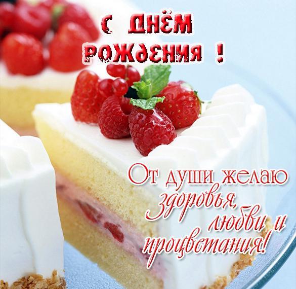 Открытка с днем рождения с красивым тортом