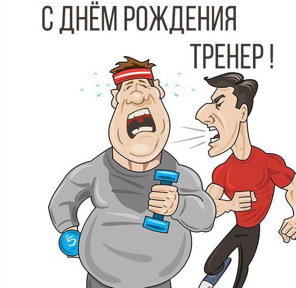 открытка фитнес инструктору