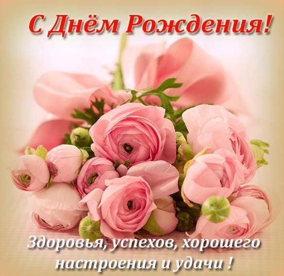 pozdravleniya-s-dnem-rozhdeniya-zhenshine-natashe-otkritki foto 19