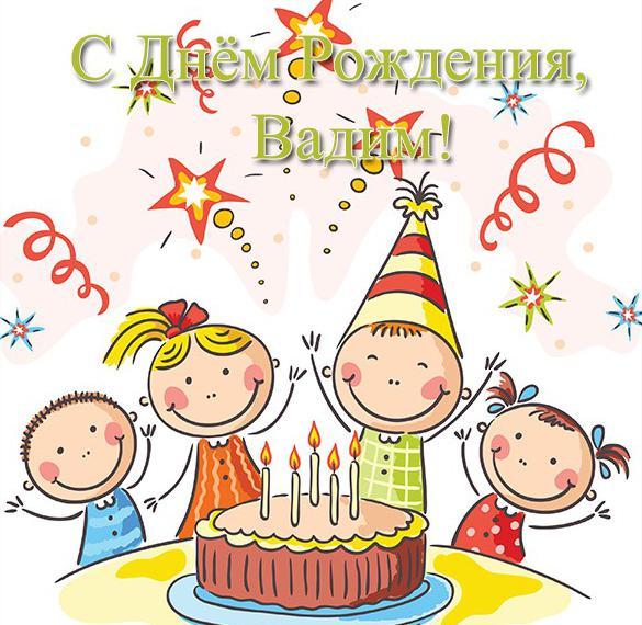 Красивая открытка с днем рождения Вадиму