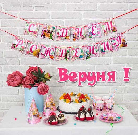 Открытка с днем рождения Веруня
