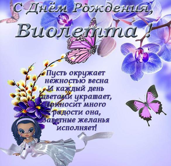 Открытка с днем рождения Виолетта