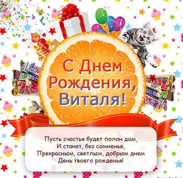 Открытка с днем рождения Виталик
