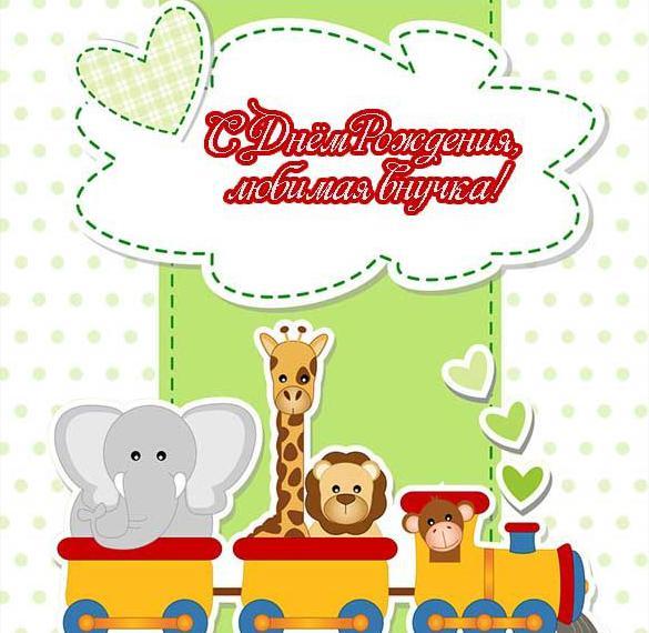 Хорошая открытка с днем рождения внучки