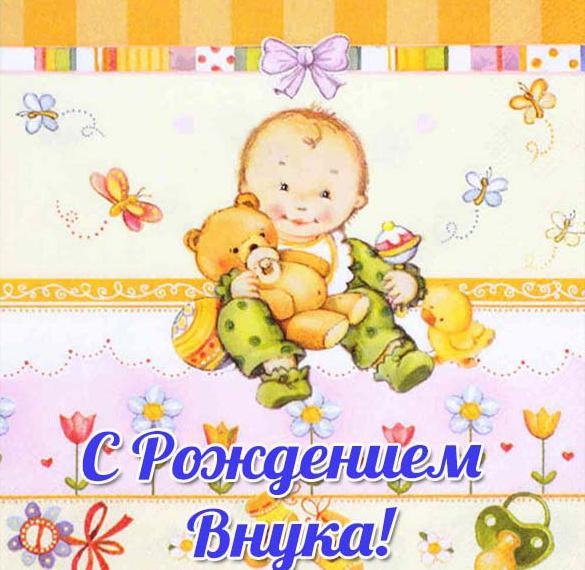 Замечательная открытка с днем рождения внука бабушке
