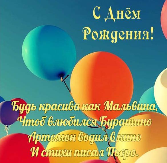 Открытка с днем рождения с яркими воздушными шарами