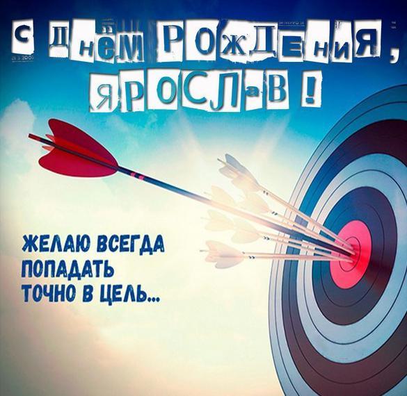 Бесплатная открытка с днем рождения Ярослав