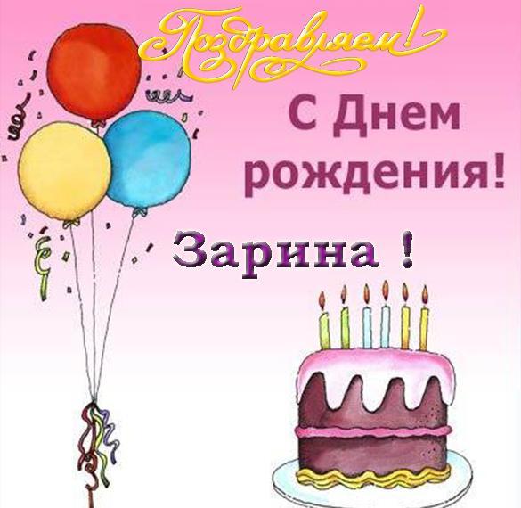 Пожелания на день рождения зарине